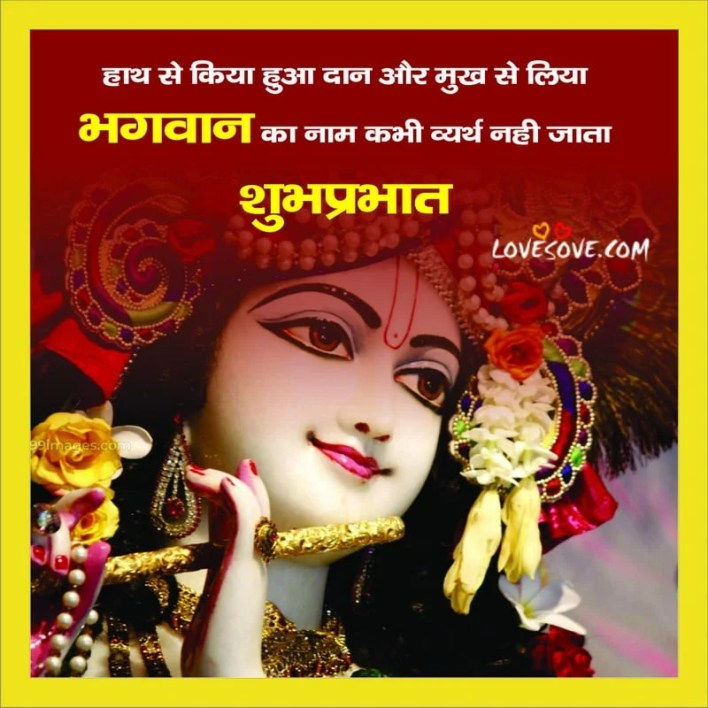 Radha Krishna Good Morning Shayari Photo Lovesove - scoailly keeda