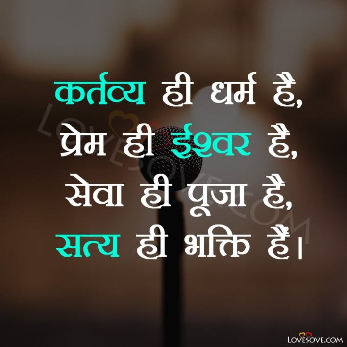 Spiritual Famous Quotes, Spiritual Deep Quotes, Spritual Status, Spiritual Status, Spiritual Status In Hindi, Spiritual Status For Whatsapp, Best Spiritual Status, Spiritual Status In English, Spiritual Whatsapp Status, Spiritual Status Hindi, Spiritual Status Quotes, Spiritual Status For Instagram, Spiritual Love Status, Spiritual Lines, Spiritual Lines In Hindi,