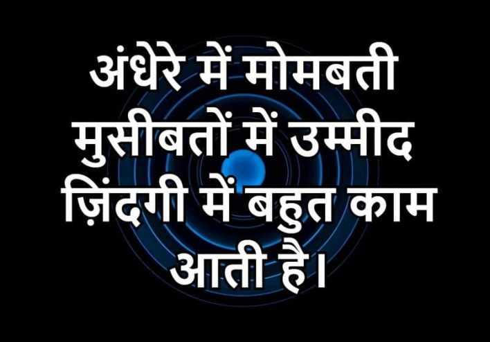 enjoy life motivation shayeri, good morning motivation quotes in hindi, good morning motivational thoughts english and hindi,