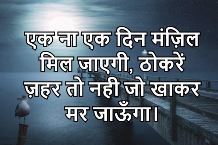 motivational shayari for girls, motivational shayari in hindi for students, motivational shayari in life, motivational thoughts, samundar inspirational thought in hindi, shayari motivational, waqt motivational shayari in hindi