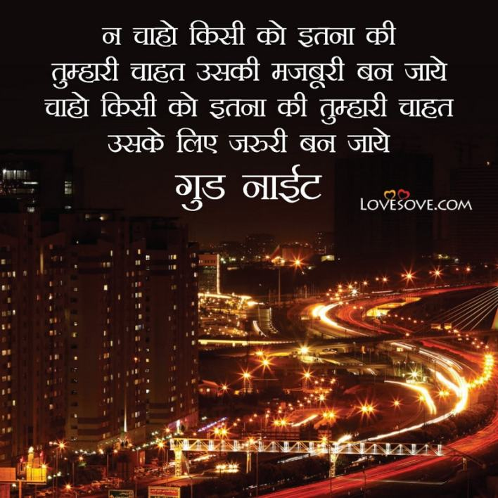 Good Night Love Emotional Quotes Lovesove - scoailly keeda