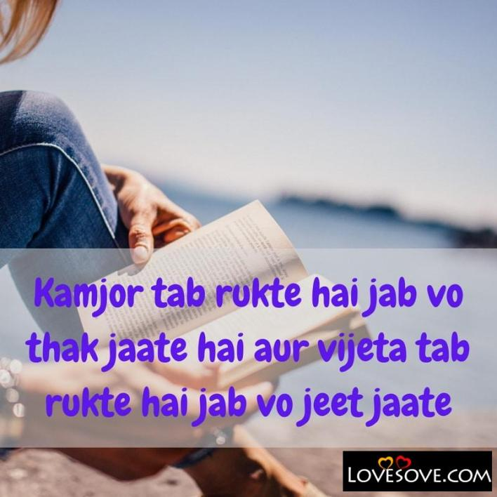 Inspiring Lines For Life, Inspiring Life Quotes, Inspiring Quote On Life, Inspiring Message On Life,