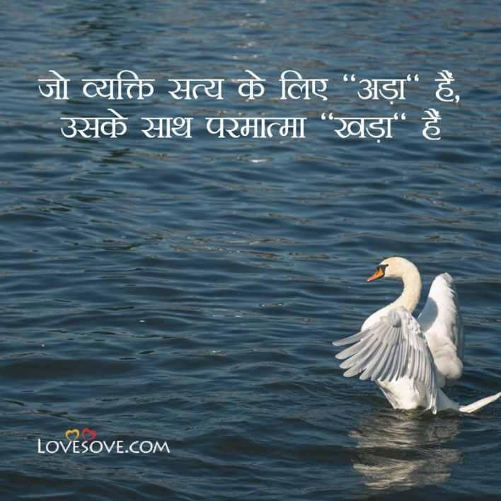 Suvichar In Hindi Motivational Lovesove - scoailly keeda