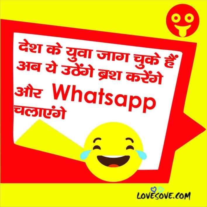 Funny Status In Hindi Gf Bf, Love And Funny Status In Hindi, Funny In Hindi Jokes, Shadi Funny Status In Hindi, Funny Status In Hindi Dosti, Funny Status In Hindi For Best Friend, Funny Status Hindi Mein, Hindi Funny Status In Hindi, Funny Status In Hindi Attitude, Funny Status In Hindi With Images,