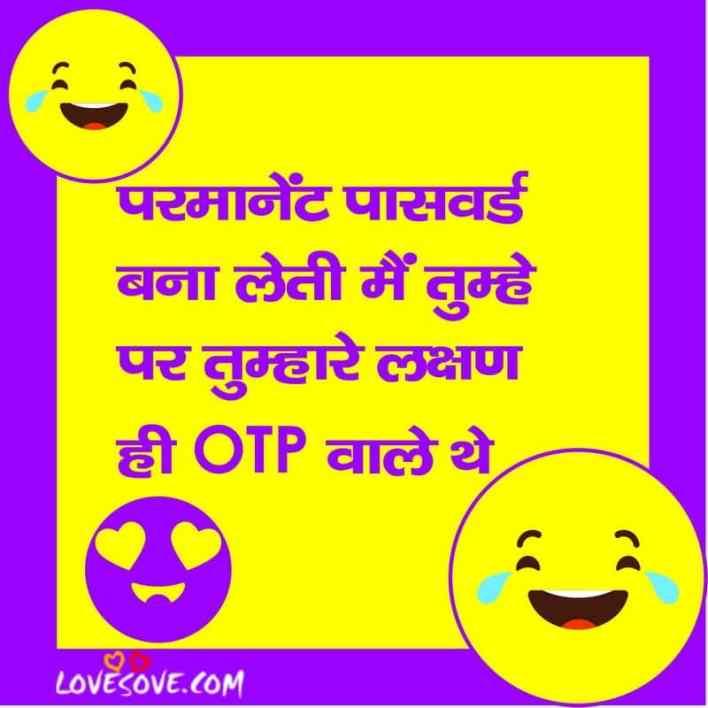 Funny Attitude Status In Hindi Images, Funny Status In Hindi For Boy Download, Funny Status In Hindi For Friends, Whatsapp Status Funny Jokes In Hindi Download, Zindagi Funny Status In Hindi, Too Much Funny Status In Hindi, Funny Rishtedar Status In Hindi,