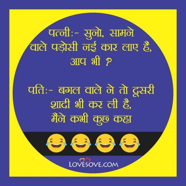 Pati Patni Nok Jhok Jokes, Pati Patni Funny Jokes In Hindi, Pati Patni Ke Jokes Hindi Me, Pati Patni Romantic Jokes In Hindi, Pati Patni Nok Jhok Jokes In Hindi, Pati Patni Jokes Hindi Me,
