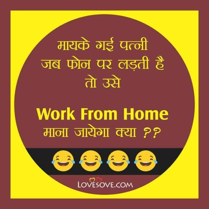 Pati Patni Comedy Jokes In Hindi, Pati Patni Jokes Comedy, Pati Patni Khatarnak Jokes, Pati Patni Gande Jokes Image, Pati Patni Jokes In Hindi Pic, Pati Patni Aur Bache Joke,