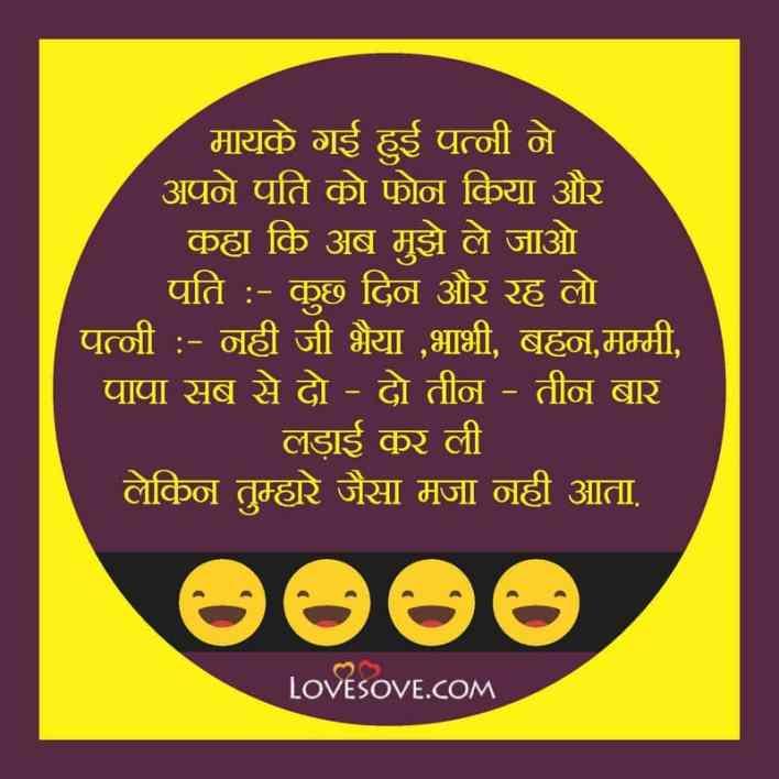 Husband Wife Jokes, Husband Wife Jokes Funny, Husband Wife Jokes In Hindi, Husband Wife Jokes Hindi,