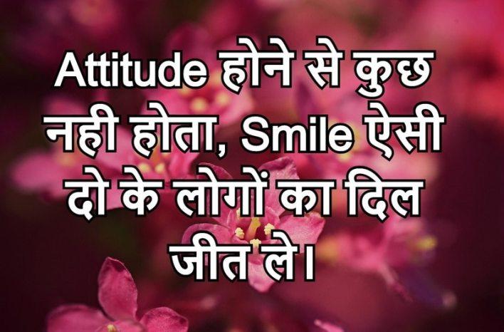 Attitude hone se kuch nahi hota Lovesove - scoailly keeda