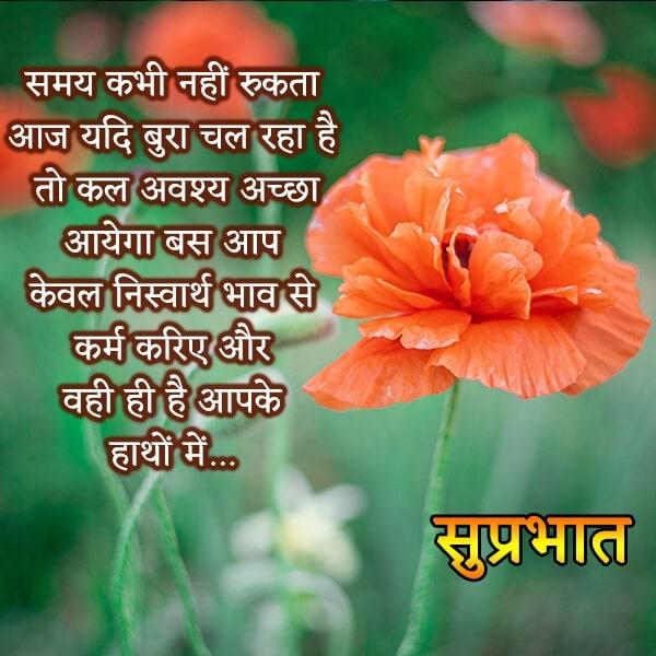 Samay kabhi nahi rukta aaj yadi bura chal rha hai toh kal awashya