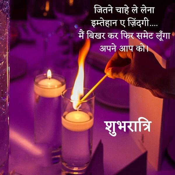 good night image in hindi shayari Lovesove - scoailly keeda