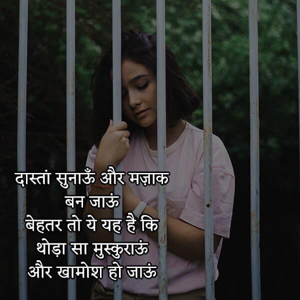 Best Sad Shayari Pictures in Hindi, Best sad shayari pictures in hindi, most painful lines in hindi lovesove