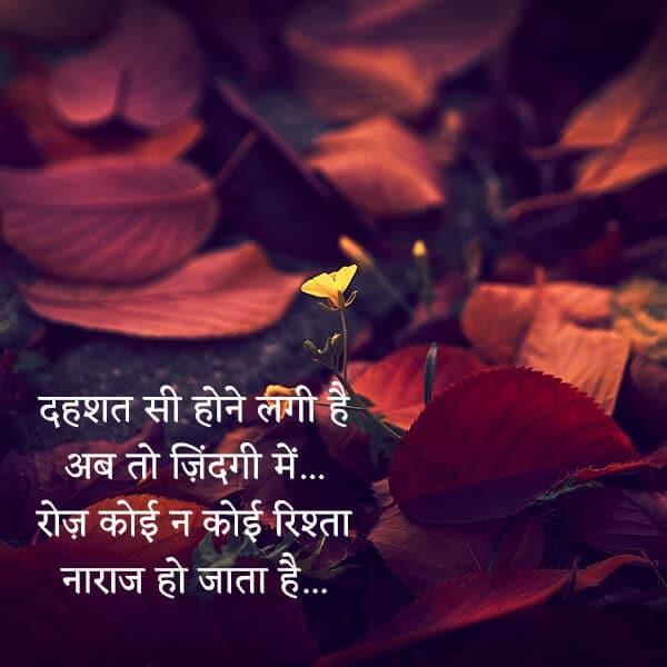 Best Sad Shayari Pictures in Hindi, Best sad shayari pictures in hindi, most painfull shayari lovesove