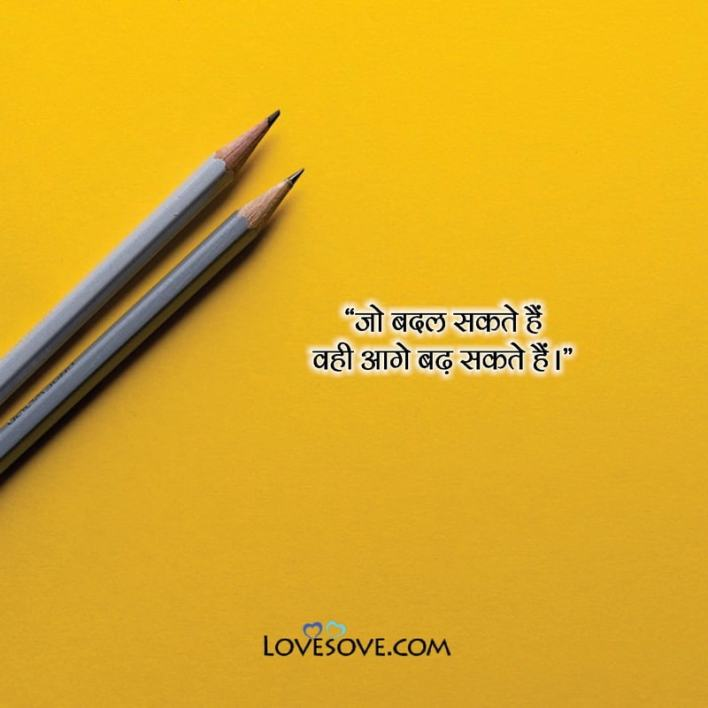 Golden Thoughts For Students, Golden Thoughts Of Love In Hindi, Golden Thoughts Images, Golden Thoughts Of The Day,