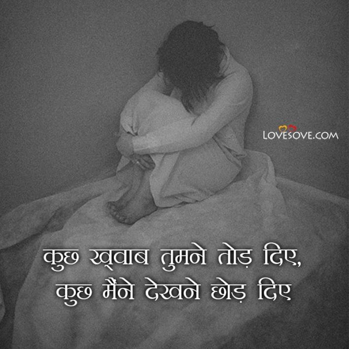 Depression Status For Whatsapp In Hindi, Depression Status For Whatsapp, Life Depression Status In Hindi, Depression Status Pic, Status Of Depression And Loneliness, Depression Life Status, Depression And Loneliness Status, Depression Anger Status,