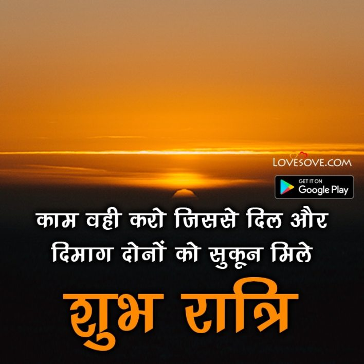 good night status in hindi for friends, good night love status in hindi, good night status download, Best Good Night Whatsapp Messages In Hindi, Good Night Status for Whatsapp,