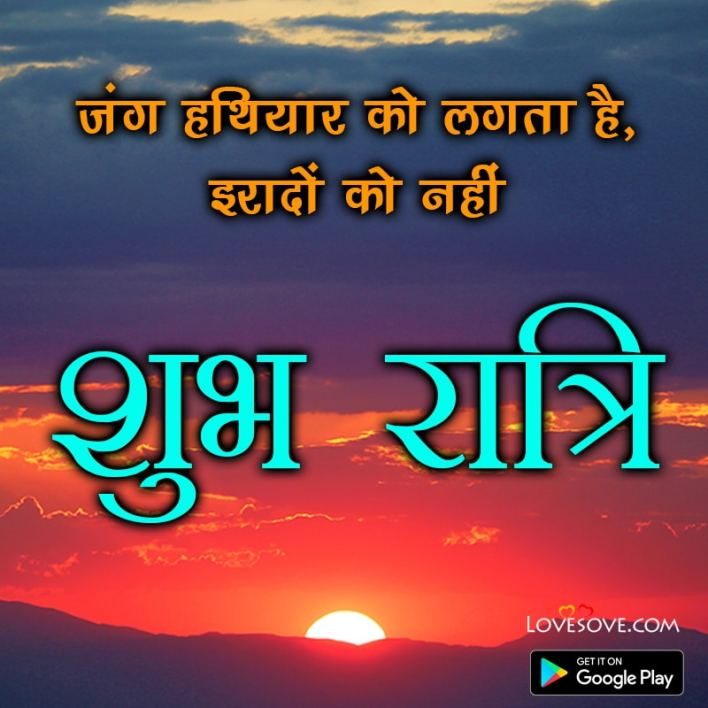 good night jaan, good night msgs, good night heart touching sms, good night wishes in hindi, good night special,
