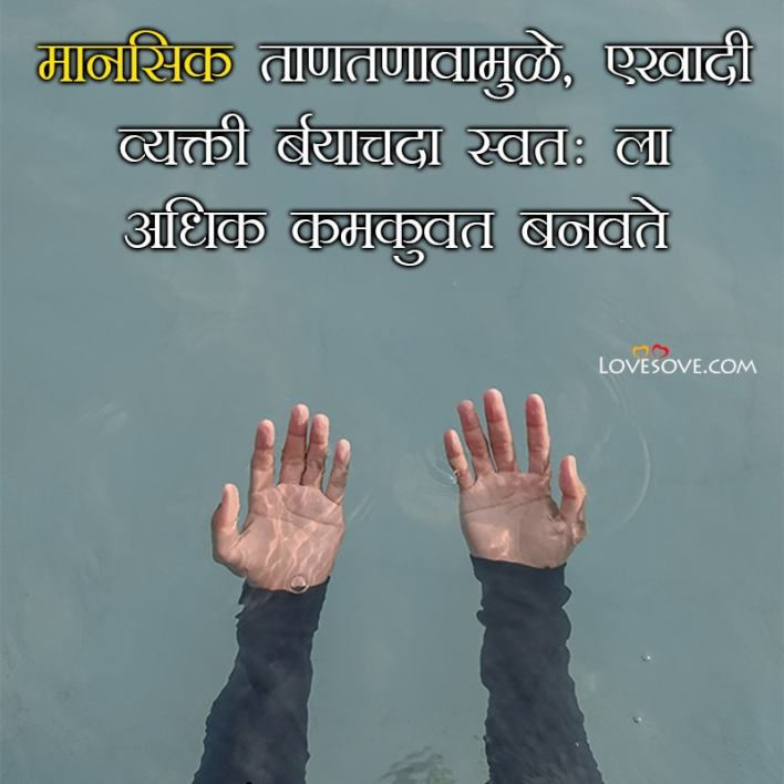 Motivation For Depression Quotes In Marathi, Depression Quotes About Love In Marathi, Depression Quotes With Images In Marathi,
