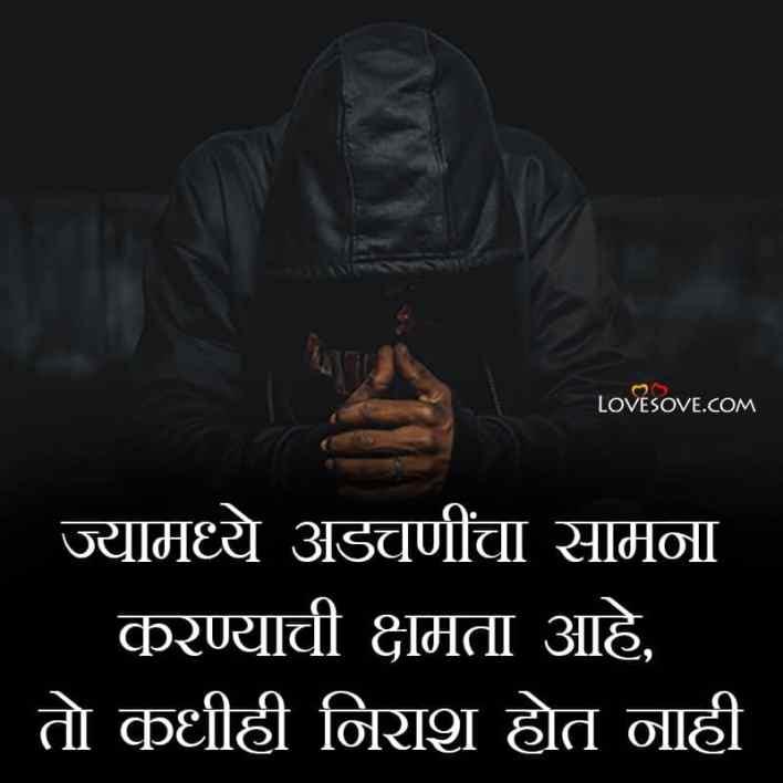 Depression Quotes On Love In Marathi, Depression Quotes Motivation In Marathi, Depression Quotes About Death In Marathi,