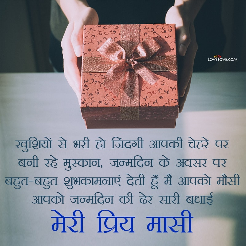 Happy Birthday Quotes For Mausi, Birthday Wishes For Mausi Ji, Best Birthday Wishes For Mausi, Happy Birthday Wishes For Mausi, Happy Birthday Mausi In Hindi,