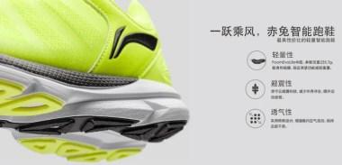 Xiaomi Li Ning Smart Shoes 2