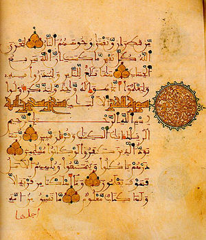 A page from the Andalus Quran