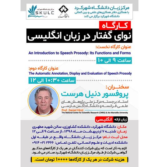 Daniel Hirst «ISCA Distinguished Lecturer» – Missions de conférencier en Iran