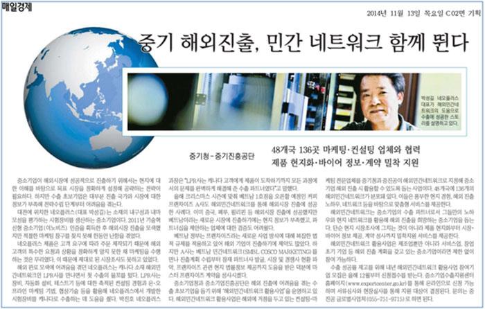 LPR-Maeil-Economy-Daily