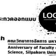 คณะวิทยาการจัดการ มหาวิทยาลัยศิลปากร ขอเชิญนิสิต นักศึกษาเข้าร่วมประกวดตราสัญลักษณ์ (Logo) 15 ปี คณะวิทยาการจัดการ