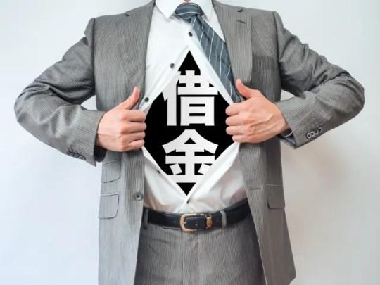 千葉県のラブ探偵事務所の女探偵Nが教える遅延損害金