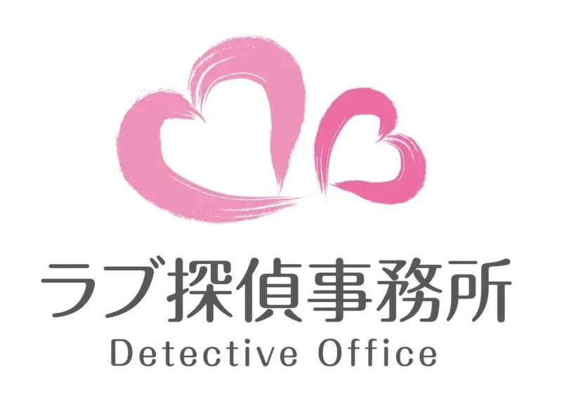 「ラブ探偵事務所」無料相談フォーム