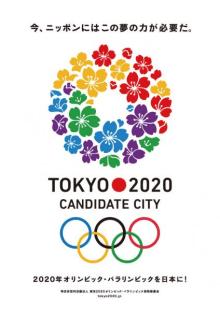 2020年に東京オリンピック・パラリンピックが開催