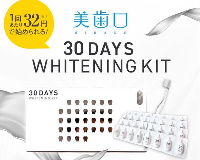 美歯口30daysホワイトニングキットは販売店や実店舗で市販してる?最安値の取扱店はどこ?