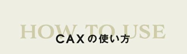 CAX(カックス)ヘアスプレーは販売店や実店舗で市販してる?最安年の取扱店はどこ?