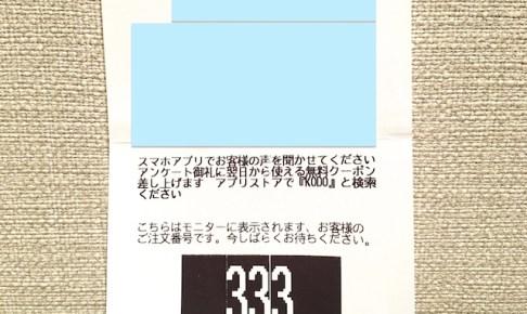 数字のゾロ目333