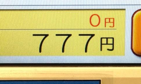 数字のぞろ目777