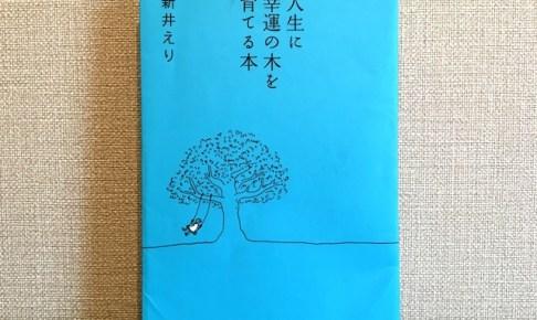 人生に幸運の木を育てる本