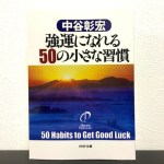 強運になれる50の小さな習慣
