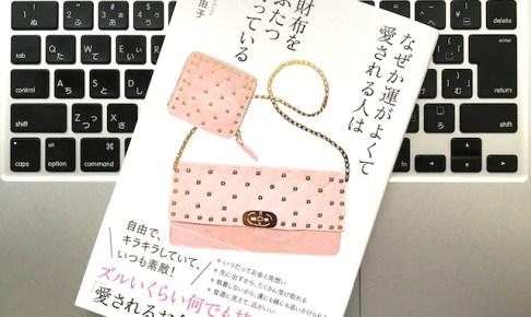 なぜか運がよくて愛される人は財布をふたつ持っている2