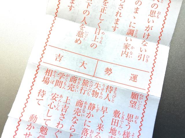 八雲神社おみくじ大吉