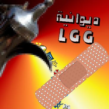 Dewaniyat LGGfix