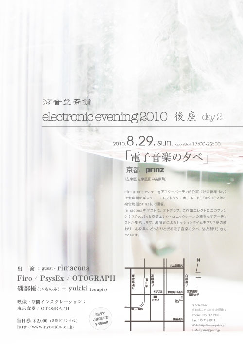 electronic evening 10 flyer02