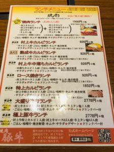 豚牛(とんぎゅう)ランチメニュー焼肉