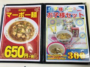 餃子の王将 メニュー表3
