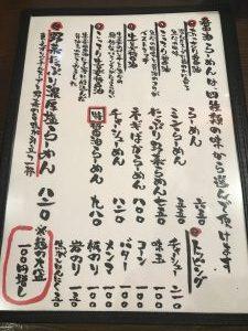 東光メニュー表醤油・塩