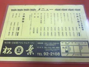 松葉食道 メニュー1