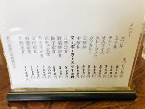 まつもと食堂 メニュー表1