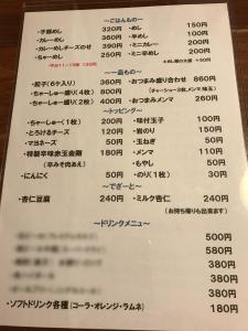 侍元 メニュー表2
