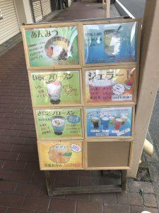 にいつ駄菓子の駅 外看板1