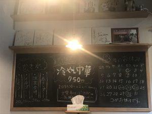 大黒亭 居島店 店内 黒板
